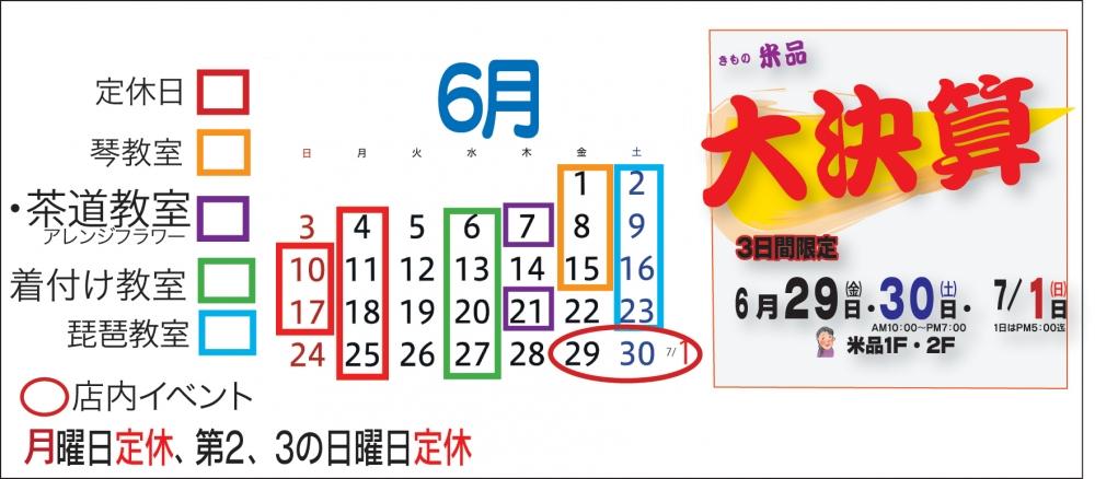 Web6月カレンダー