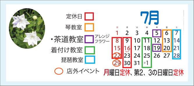 2018年7月カレンダーHP