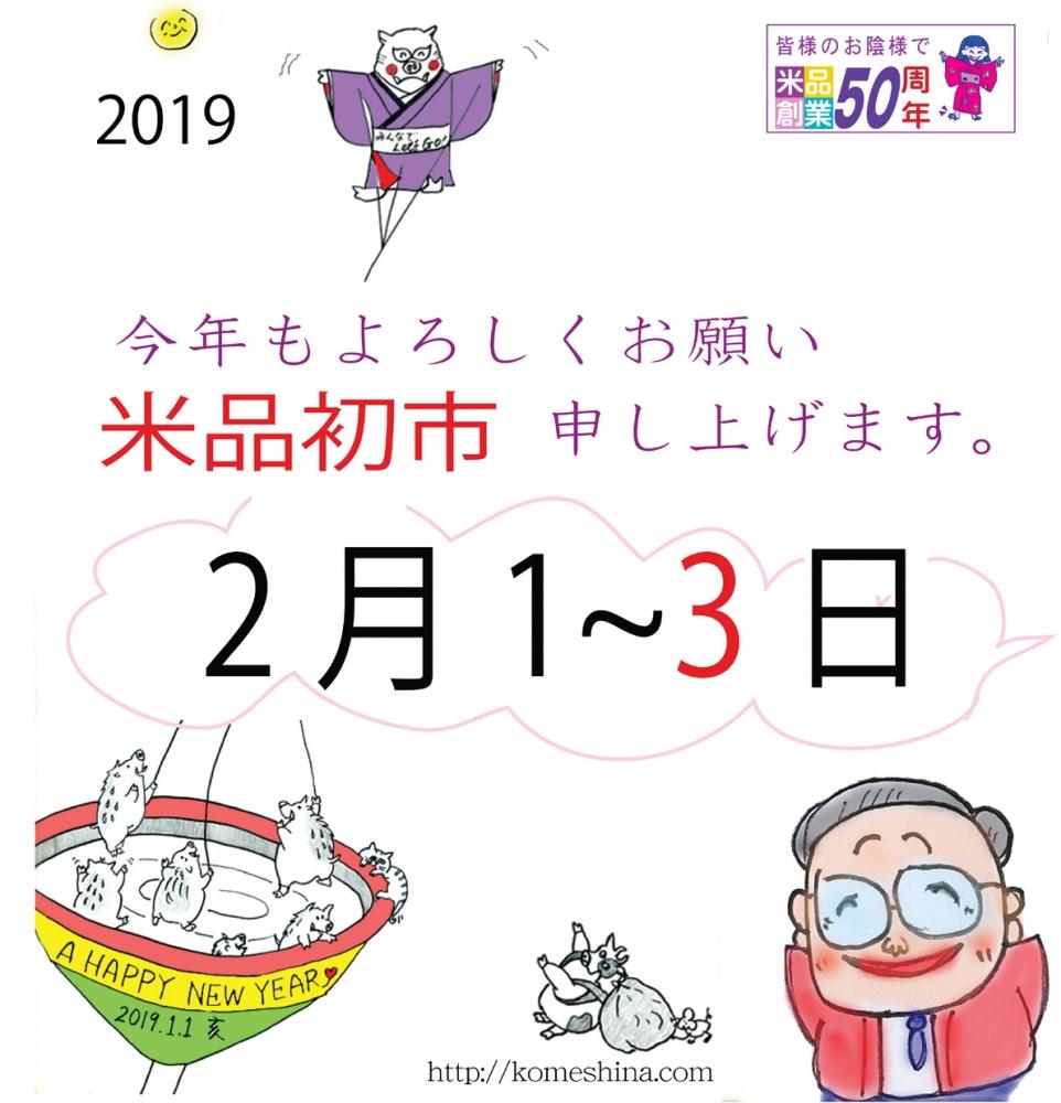2019hatuichi