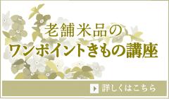 老舗米品のワンポイントきもの講座