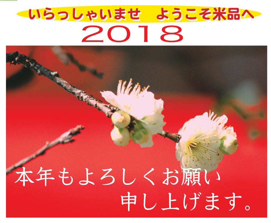 2018タイトル