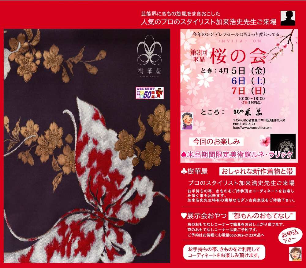 第3回桜の会