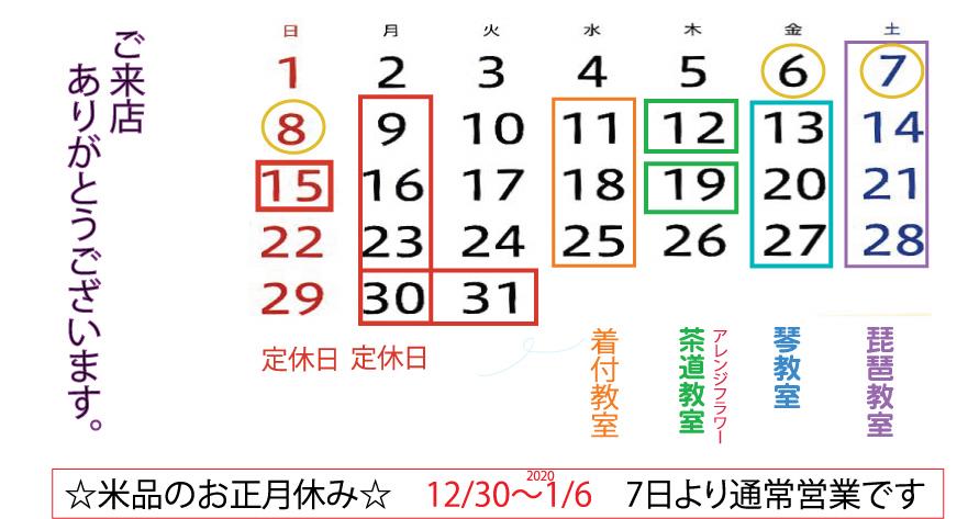 201912カレンダー