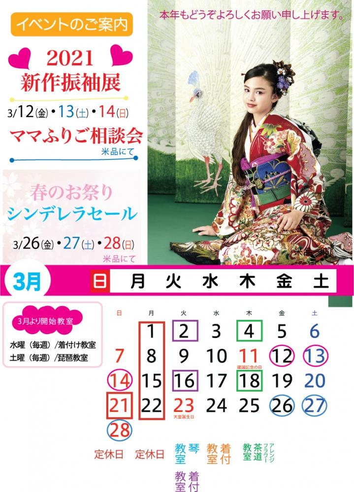 2021年3月カレンダー
