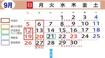 20219月カレンダー